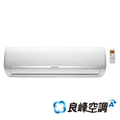 良峰 7-9坪定頻冷專分離式RXO-M502CF/RXI-M502CF