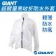 GIANT 超輕量易收折防水外套 product thumbnail 1