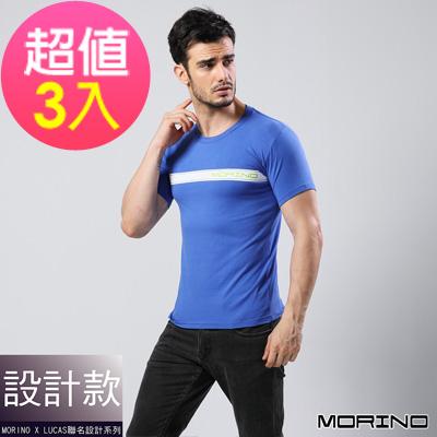 3入組  師聯名~ 型男短袖衫 T恤  深藍 MORINOxLUCAS