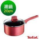 Tefal法國特福頂級御廚系列20CM不沾單柄湯鍋(加蓋)(電磁爐適用)
