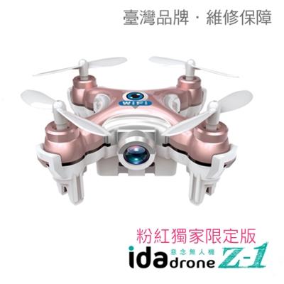 Ida drone mini 迷你空拍機 彩盒版【粉紅色】內鍵鏡頭 附遙控器