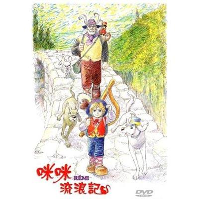 懷舊卡通-咪咪流浪記-DVD