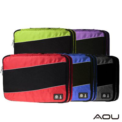 AOU 透氣輕量旅行配件 多功能萬用包 雙層衣物收納袋(多色任選)66-037B