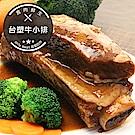 【食肉鮮生】特選帶骨台塑牛小排(解凍即食)(520g±10%/包)(固形物370g(任選)