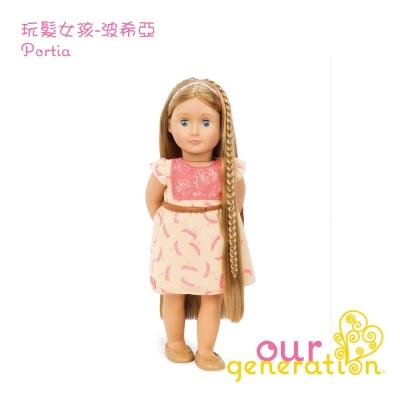 美國【our generation】玩髮女孩-波希亞 (3Y+)