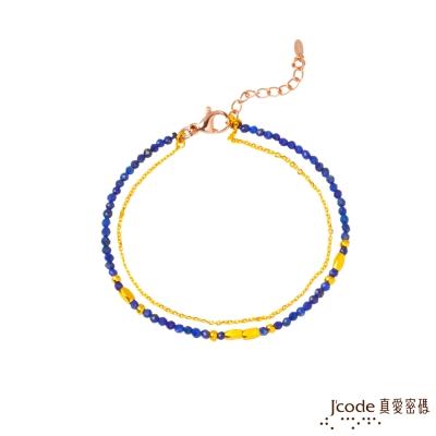 J code真愛密碼金飾 獨特黃金/青金石手鍊-雙鍊款