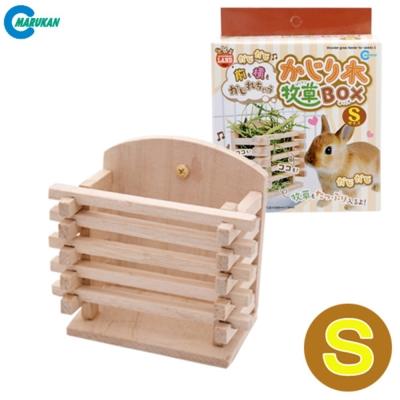 MARUKAN 日本 木製牧草盒 S號(ML-111)