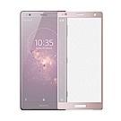 【SHOWHAN】SONY XZ2 2.5D 電競級霧面滿版滿膠玻璃保護貼 粉紫色