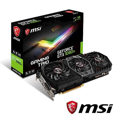 MSI 微星 GeForce GTX 1080 Ti GAMING TRIO 顯示卡