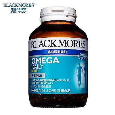 澳佳寶 Blackmores 濃縮深海魚油Daily (90錠)