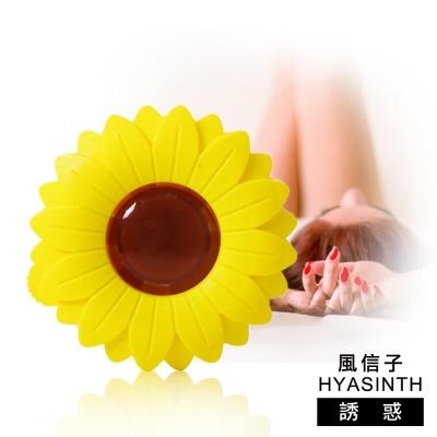 風信子HYASINTH專利太陽花飄香組_8入(誘惑)