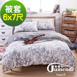 喬曼帝Jumendi-玫瑰序曲 台灣製活性柔絲絨雙人被套6x7尺