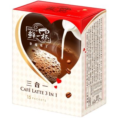 鮮一杯 幸福來了即溶咖啡三合一(20gx15入)