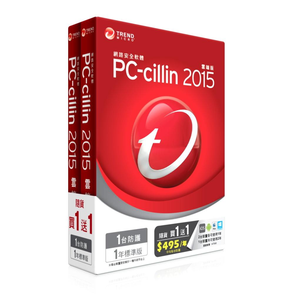PC-cillin趨勢2015雲端版-一年一台雙享包