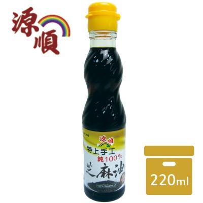 源順 特上手工純100%芝麻油(220ml)