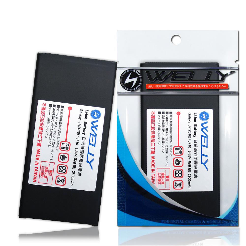 WELLY Samsung Galaxy J7(2016)/J710 手機專用 防爆鋰電池