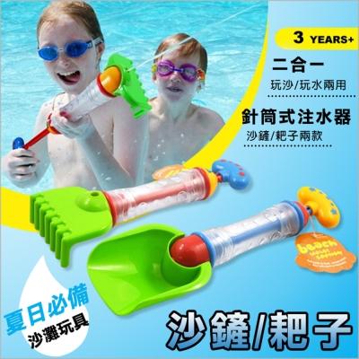 兒童兩用沙灘戲水水槍挖沙鏟耙子玩沙玩具-兩件組