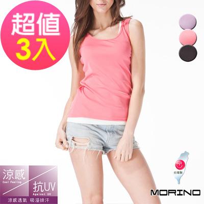 女內搭 (超值3件組) 吸排涼感抗UV女背心MORINO