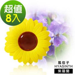 風信子HYASINTH專利太陽花飄香組_8入(紫羅蘭)