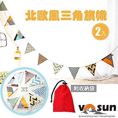 【VOSUN】 新款 <b>9</b>片式印地安北歐風 繽紛幾何三角旗幟(<b>2</b>入)