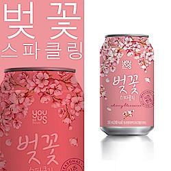 韓國YOUUS 櫻花氣泡飲(345ml)
