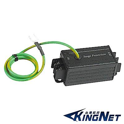 KINGNET 避雷器 F接頭 防電擊突波 衛星天線 攝影機 監控周邊