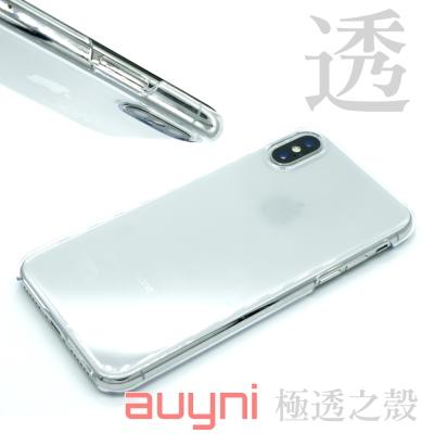 auyni極透殼 Apple IPhone X 透明殼 精緻抗刮完美祼機殼(祼機...