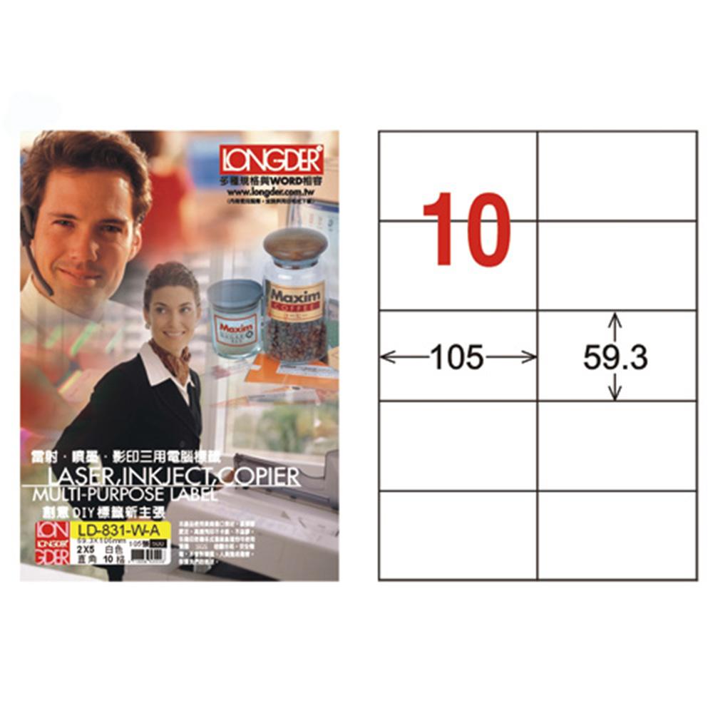龍德三用列印電腦標籤 LD-831-W-A 白色 10格 (105入/盒)