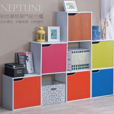 尼普頓 粉色單格單門組合收納櫃 (5色)