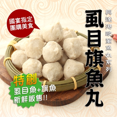 任選_歐董虱目魚丸1包(600g)