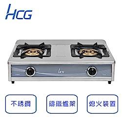 和成 HCG 不銹鋼大三環二口2級瓦斯爐 (附清潔盤) GS239Q