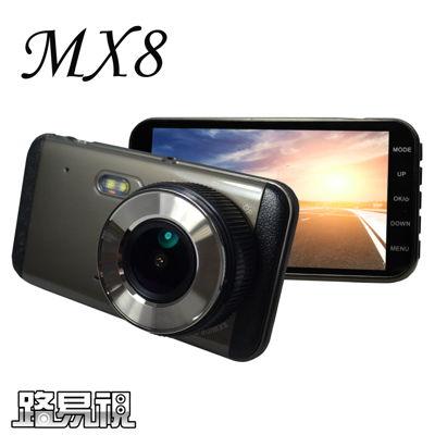 路易視 MX8行車紀錄器 超高清1080P 4吋大螢幕(贈16G記憶卡)