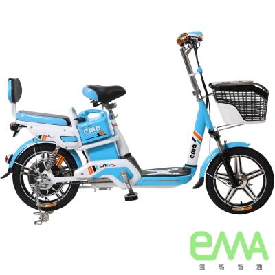 【EMA雲馬】EMA A+ 電動 48鉛酸 LED 後雙避震 電動自行車 白藍