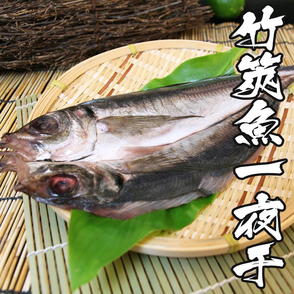 海鮮王 現撈竹筴魚一夜干 *4片組 ( 210g ±10%/片 )