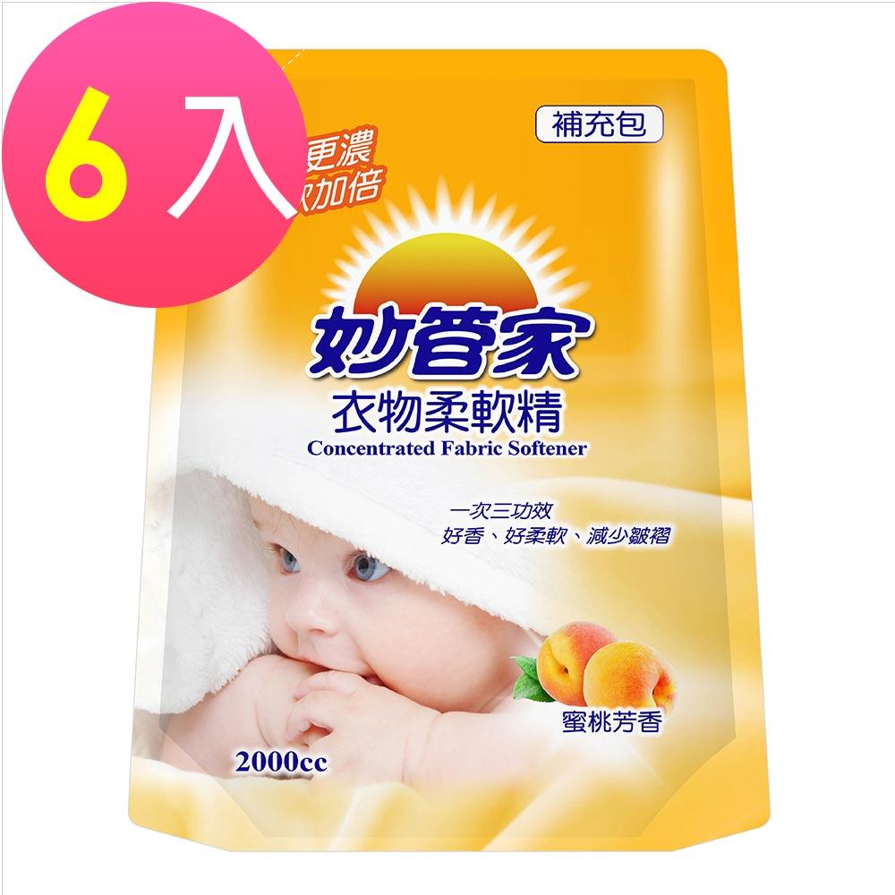 妙管家-衣物柔軟精補充包(蜜桃芳香)2000cc(6入/箱)