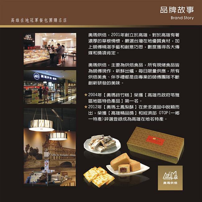 奧瑪烘焙金鑽土鳳梨酥禮盒(10入/盒)--高雄精品x6盒
