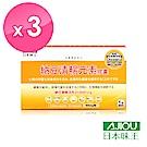 日本味王納豆清暢元素 (30粒/盒)x3盒組