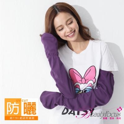 BeautyFocus  抗UV吸濕排汗護指加長袖套-深紫色