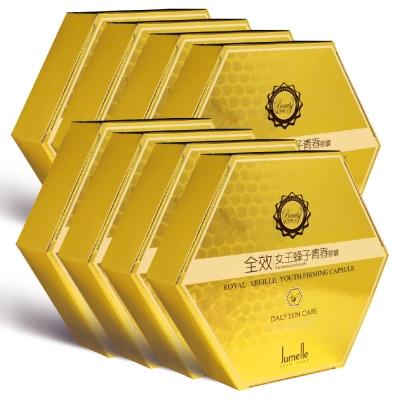 Jumelle 高精純女王蜂子8盒組