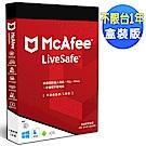 ★McAfee LiveSafe 2018不限台/1年 中文盒裝版