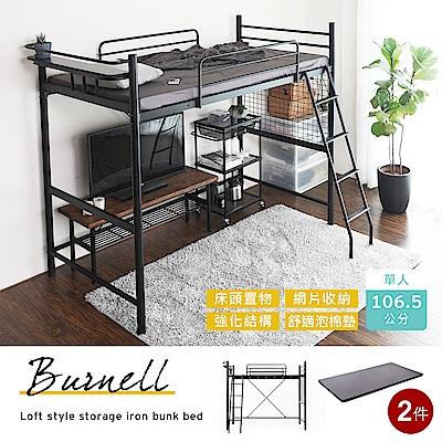 伯奈爾系列工業風單人雙層鐵床架2件組高170cm DIY自行組裝