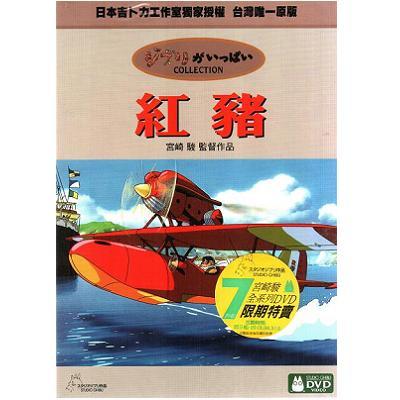 宮崎駿卡通動畫系列 ~ 紅豬雙碟版DVD