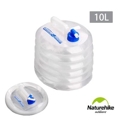 Naturehike 手提式 戶外野營專業摺疊水桶 儲水桶 10L