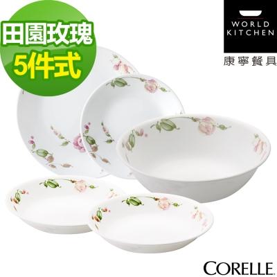 CORELLE康寧-田園玫瑰5件式餐盤組-502