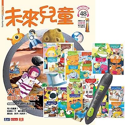 未來兒童(1年)+LiveKids英語生命教育繪本故事集(6書)+LivePen智慧點讀筆