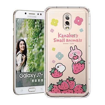 官方授權 卡娜赫拉Samsung Galaxy J7+  透明彩繪空壓手機殼(草...