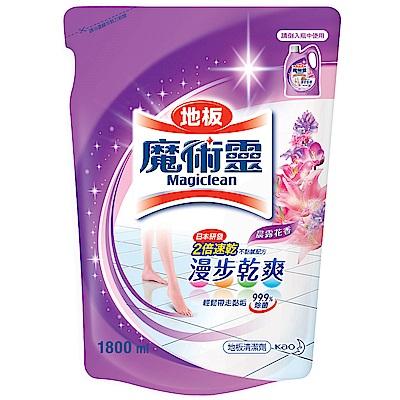 地板魔術靈清潔劑 晨露花香補充包 (1800ml)