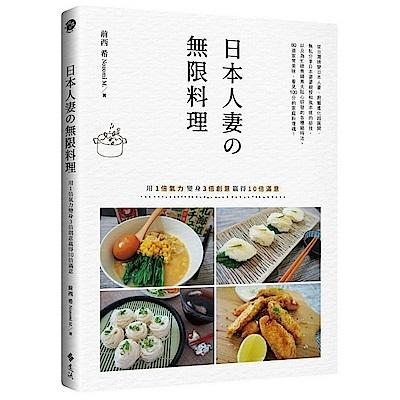 日本人妻無限料理:用1倍氣力變身3倍創意贏得10倍滿意