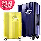 Deseno 棉花糖24+20吋PC鏡面細鋁框行李箱兩件組(任選)