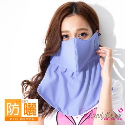 BeautyFocus  抗UV吸濕排汗護頸口罩-藍紫色